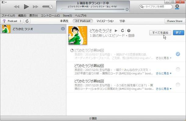 iTunes_03
