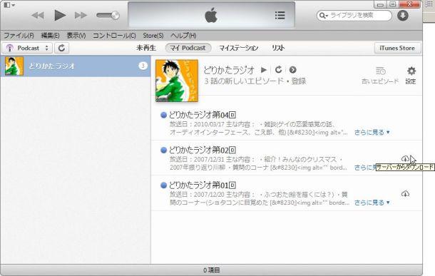 iTunes_04